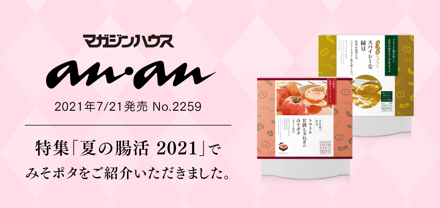 anan腸活特集お試しセット