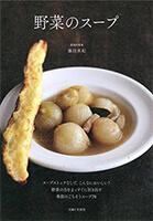 野菜のスープ(主婦と生活社)