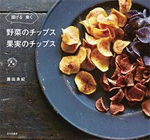 野菜のチップス 果実のチップス(文化出版局)