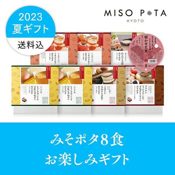 夏限定/みそポタ&リゾット8種類・食べ比べギフト